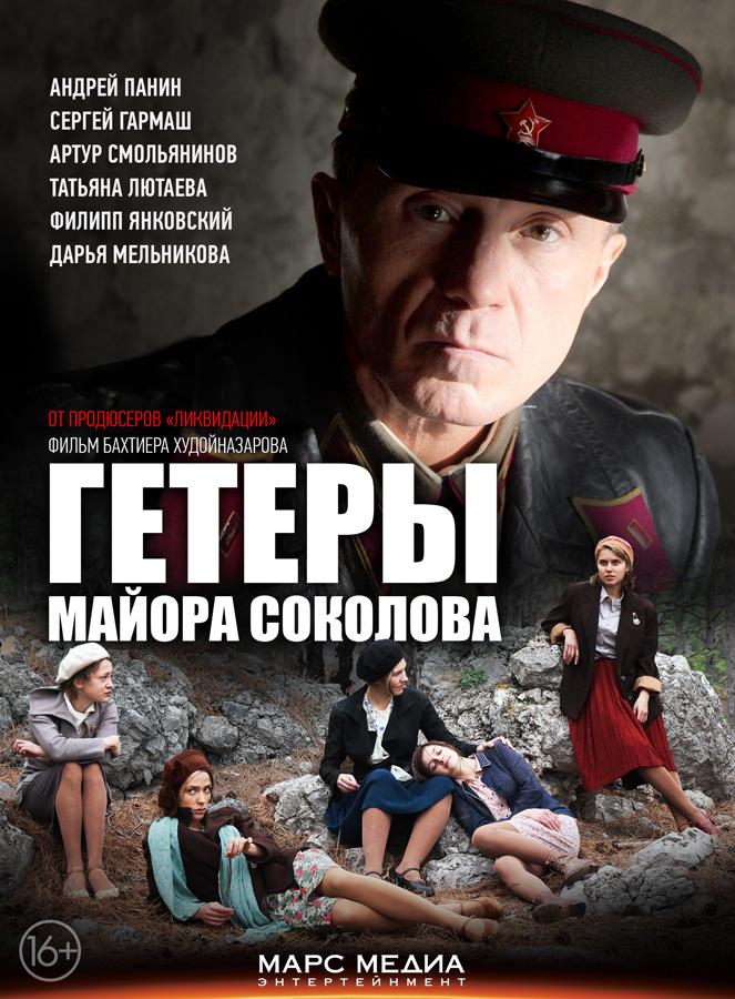 Скачать торрент последний бой майора пугачева.