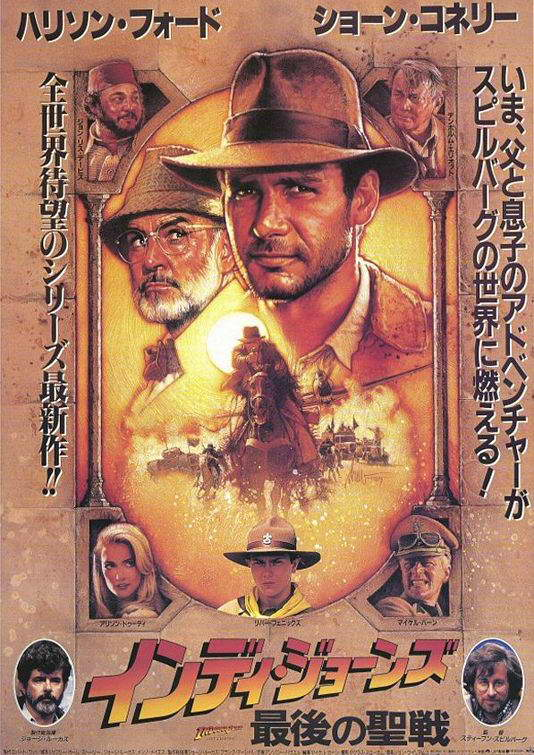 indiana jones and the last crusade compared to king arthur Indiana jones and the last crusade while it doesn't deal directly with king arthur himself, this third installment of the indiana jones franchise is the search for the holy grail arthur is referenced.