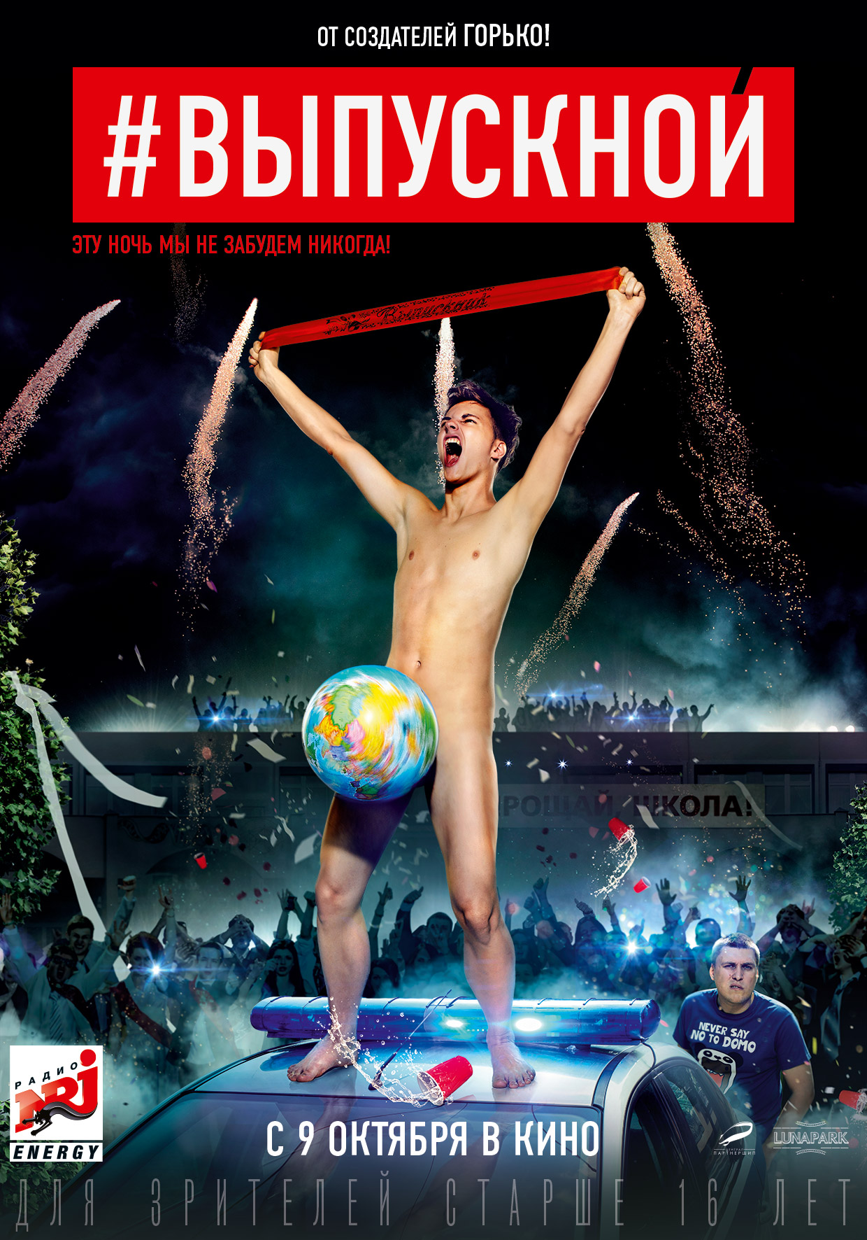 Фильмы с сексом после выпускного фильм фото 679-856