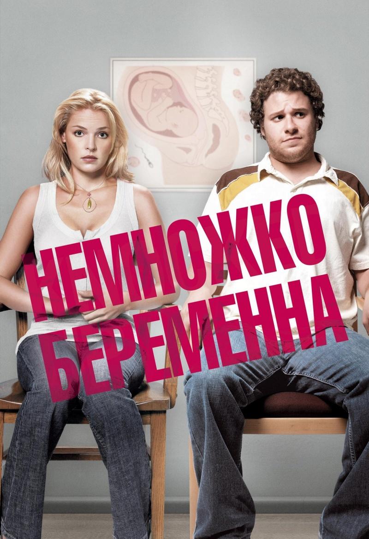 Беременный актеры и роли 2017 50