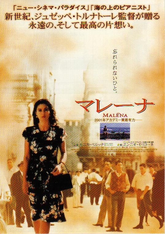Malena 2000 Poster Download