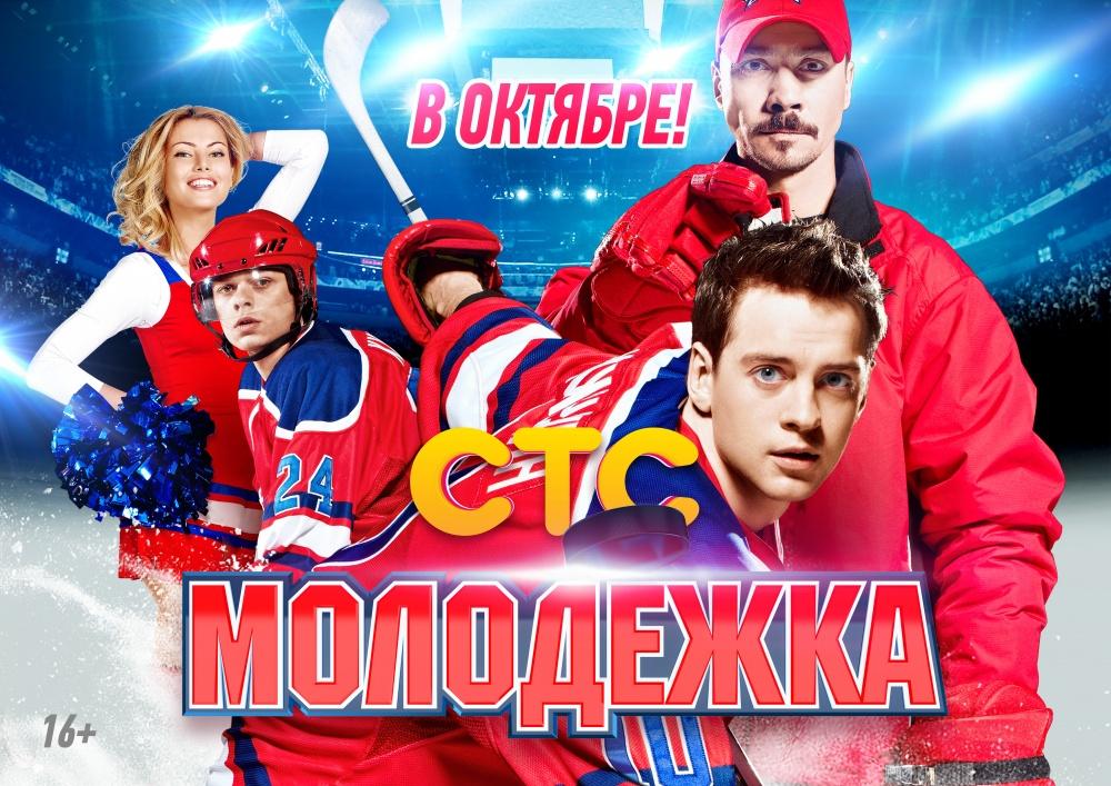 «Молодежка 3 Смотреть Онлайн Сезон Смотреть Онлайн» / 2015