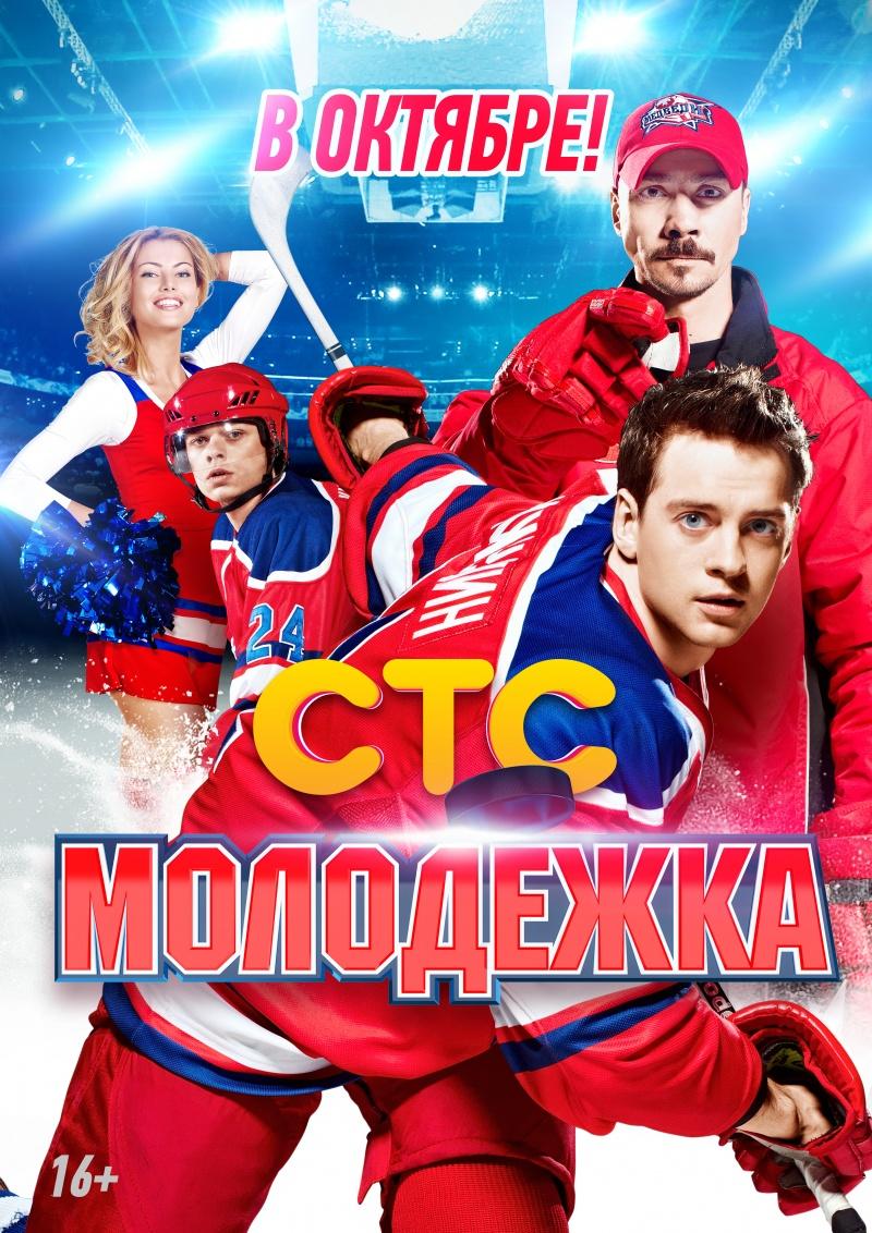 «Молодёжка 13 Серия 3 Сезон» — 2012