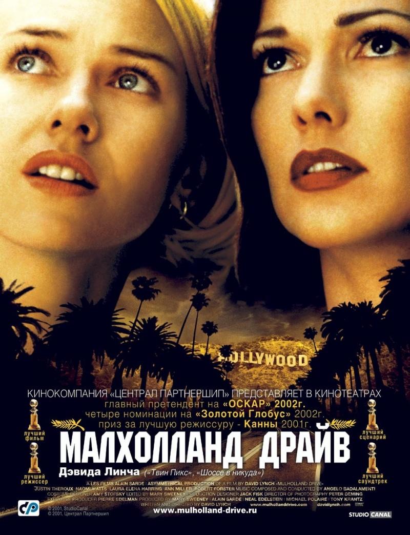 «8 Женщин» / 2001