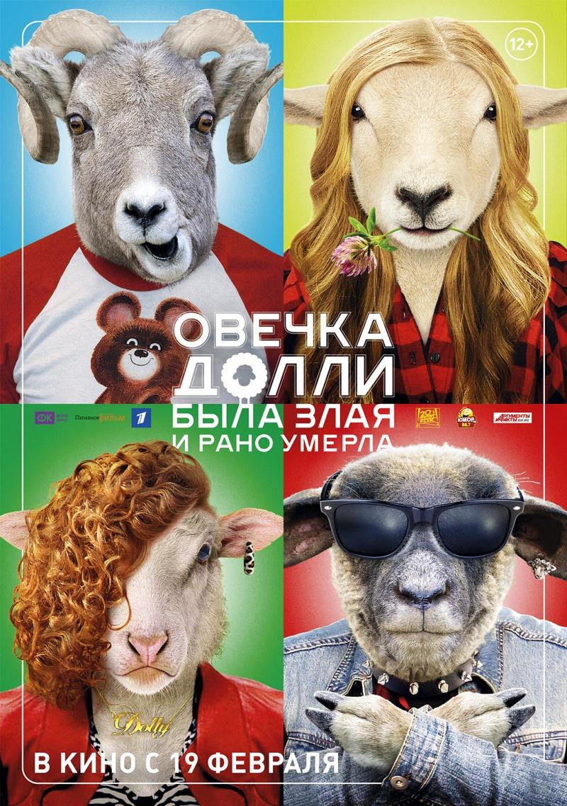 Смотреть трейлер к фильму овечка долли была злая