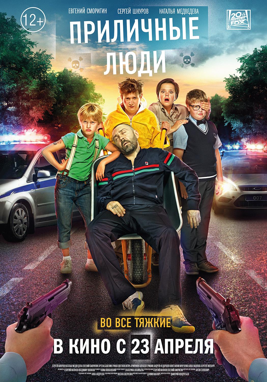 Приличные люди (2015) web-dl 1080p | itunes лицензия скачать.