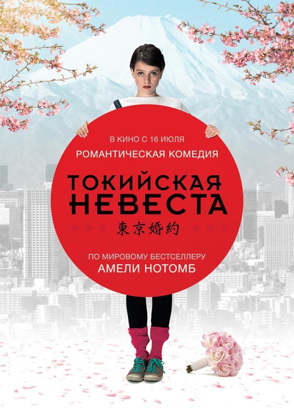 Смотреть фильм онлайн токийская невеста