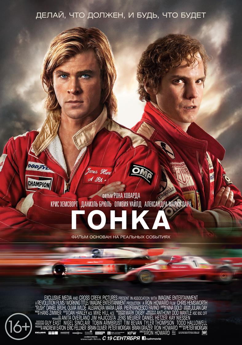 Постер Гонка