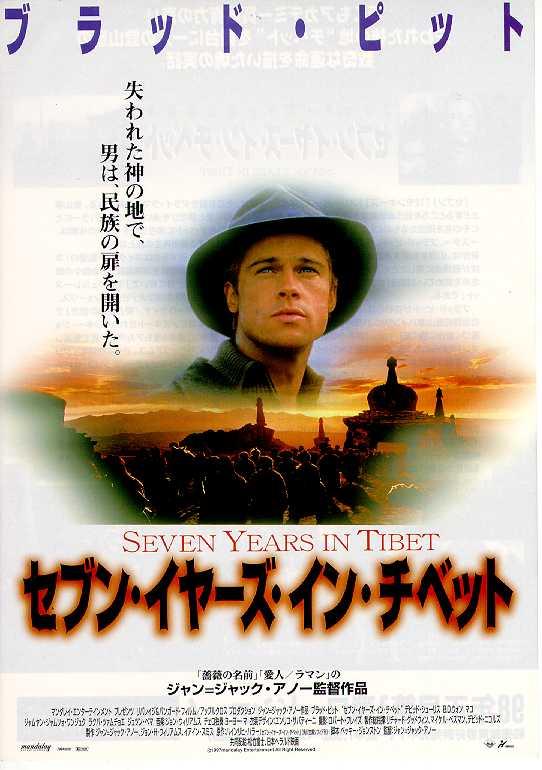 Семь Рет в Тибете 1997 — о фиРьме отзывы смотреть видео онРайн