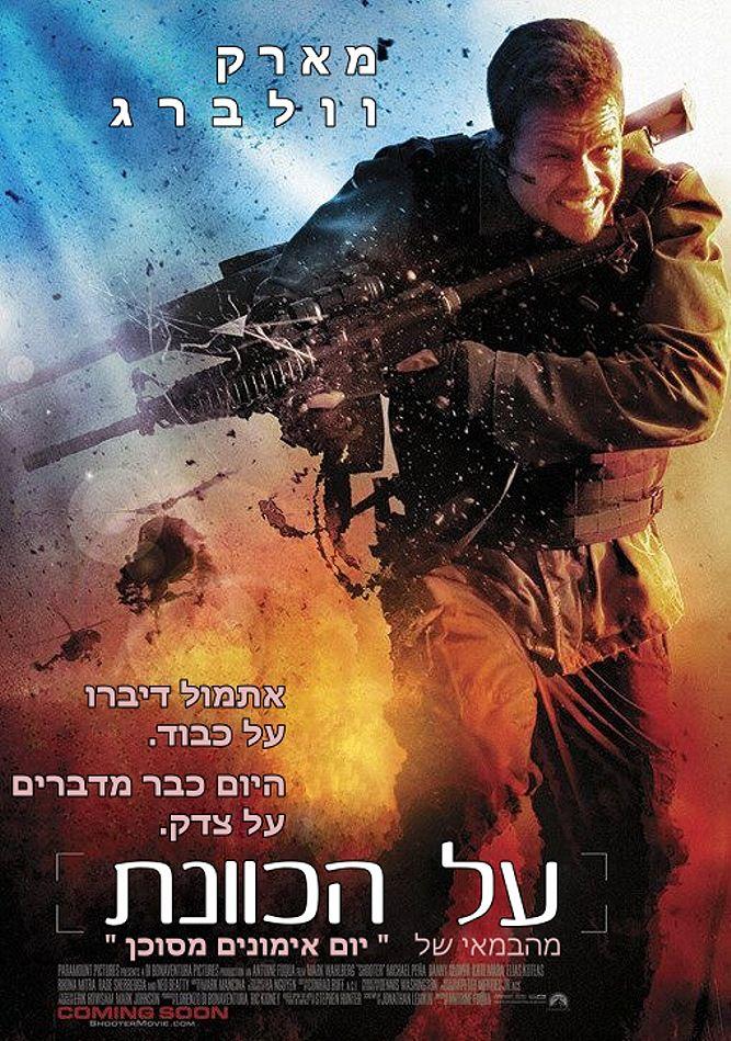 Стрелок (2007) смотреть онлайн бесплатно