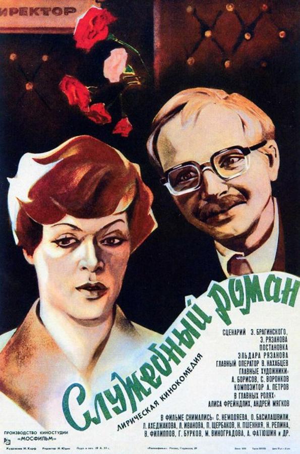 Кадры из фильма смотреть в хорошем качестве советские кинокомедии