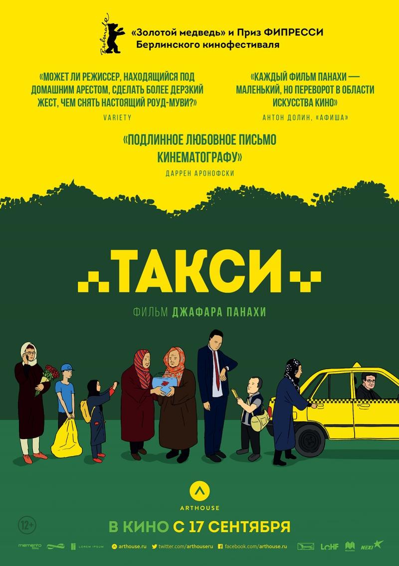 «Актеры Фильм Шестой» / 2012