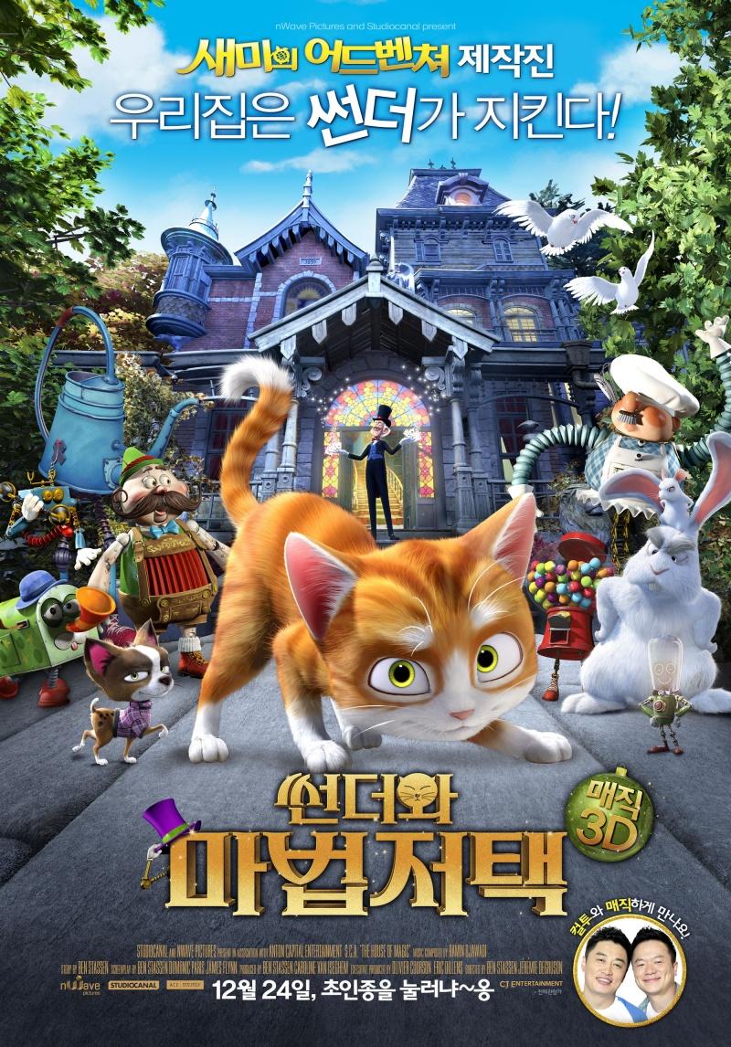 Кот гром и заколдованный дом мультфильм отзывы