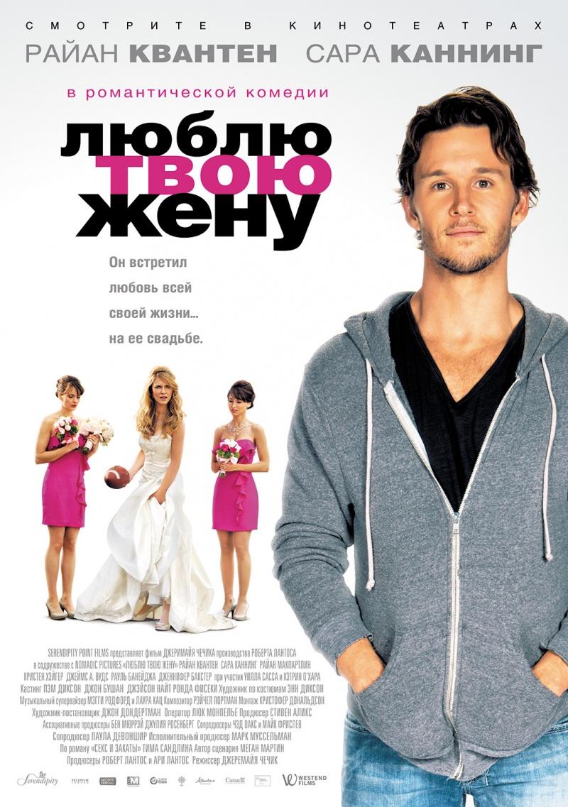Картинки по запросу Смотреть фильм Люблю твою жену (2013)