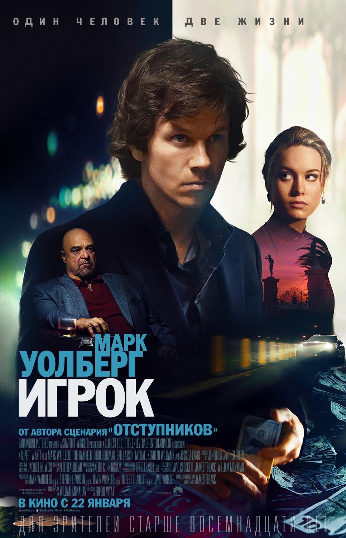 игроки сериал 2 сезон 2015 смотреть онлайн все серии