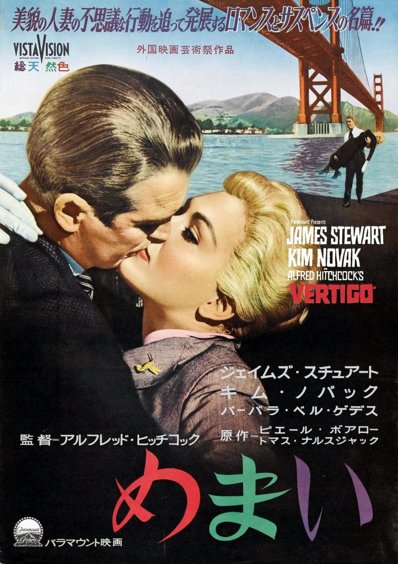 Vertigo polish movie poster