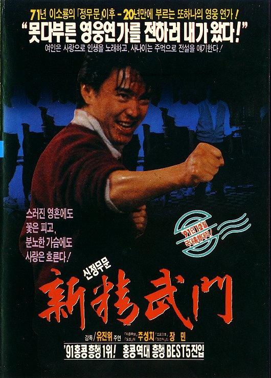 цареубийца фильм 1991