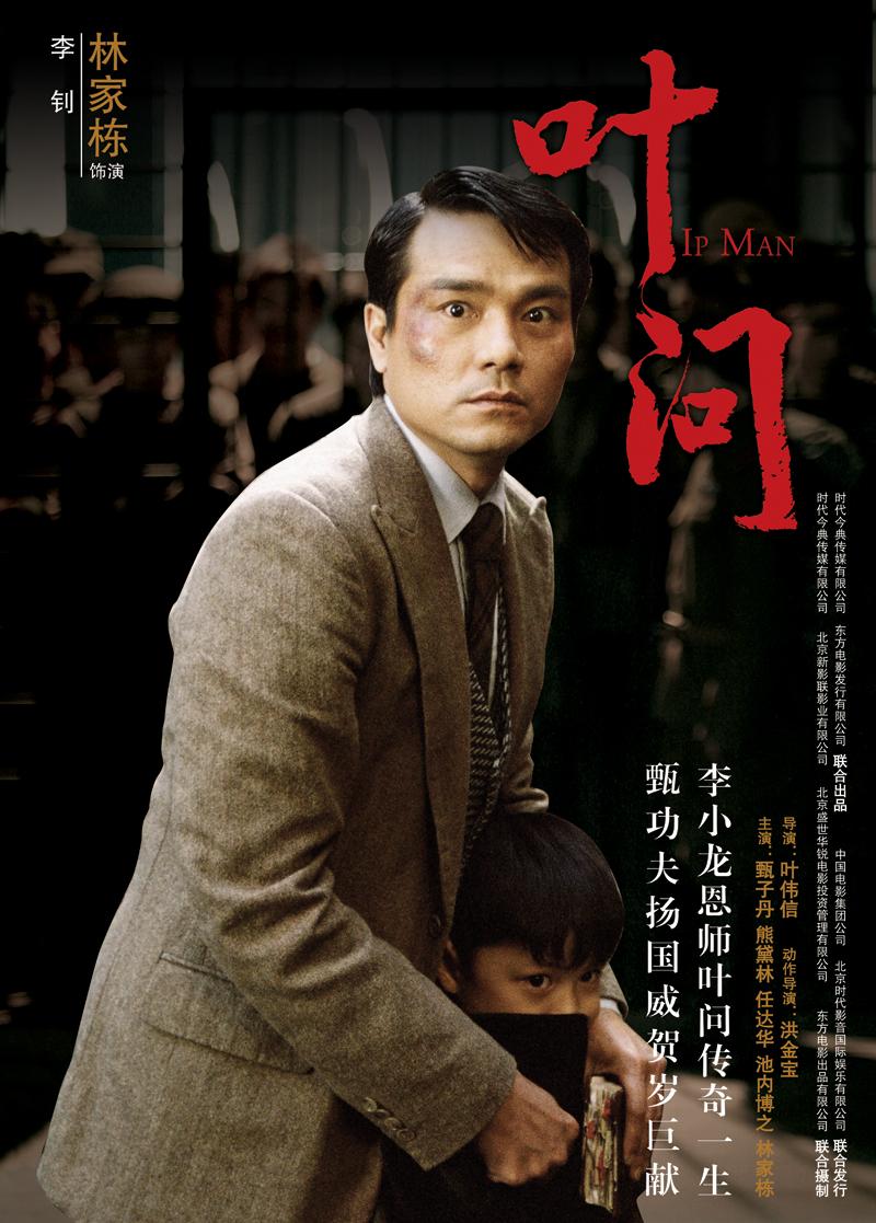 Фильм «Ип Ман» — 2008