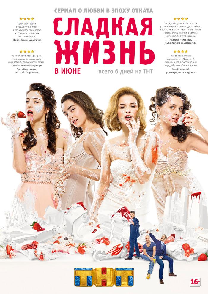 Сладкая жизнь (2014) — о фильме, отзывы, смотреть видео онлайн на ...