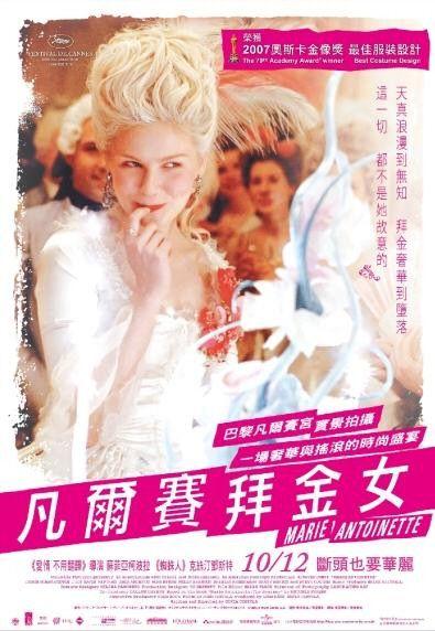 «Фильм Мария Антуанетта.подлинная История Смотреть» — 2012