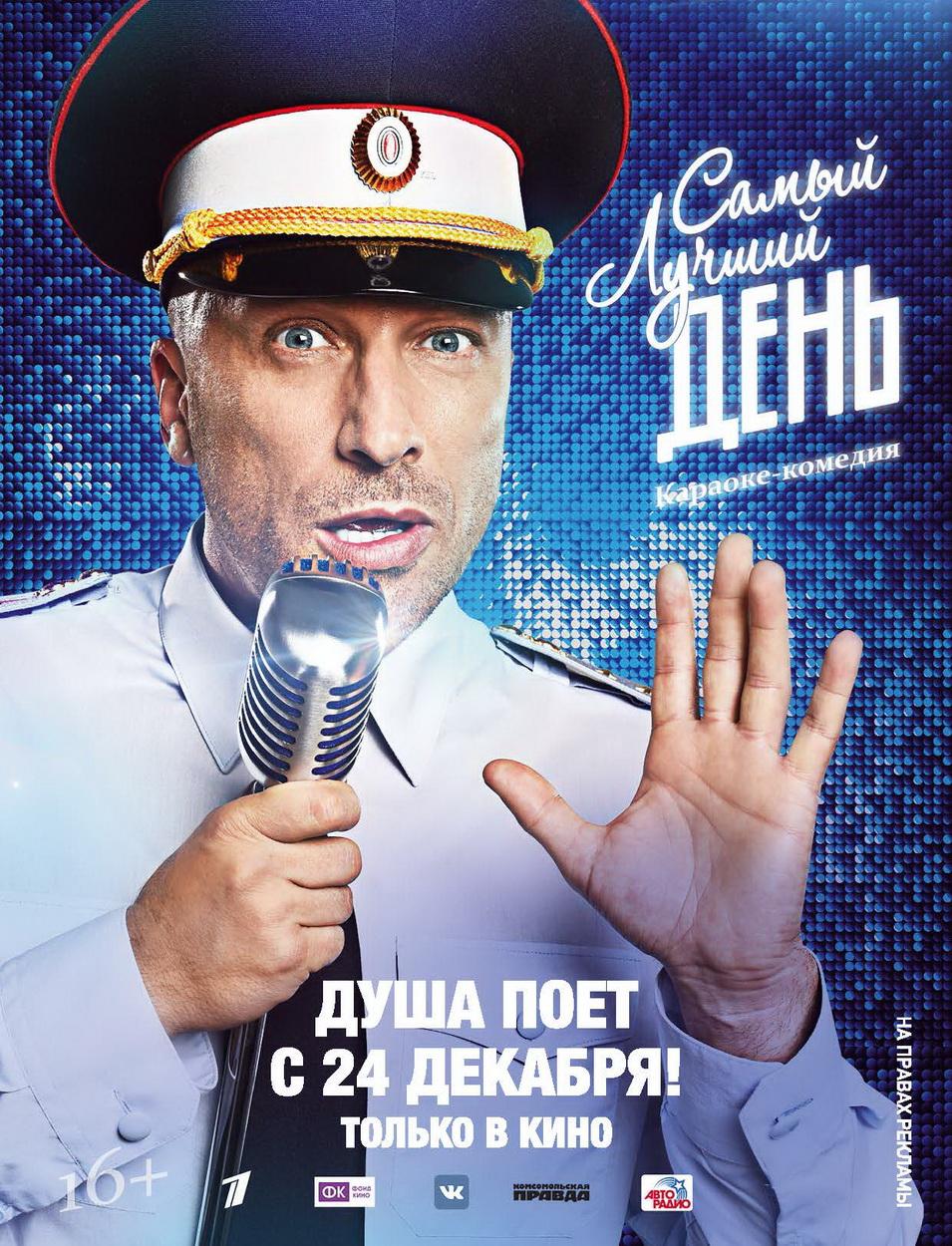 «Пятница Смотреть Онлайн Фильм Комедия Полностью 2016» / 2013