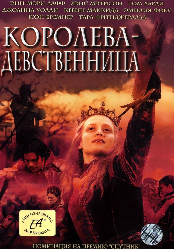 Королева Девственница Фильм 2005