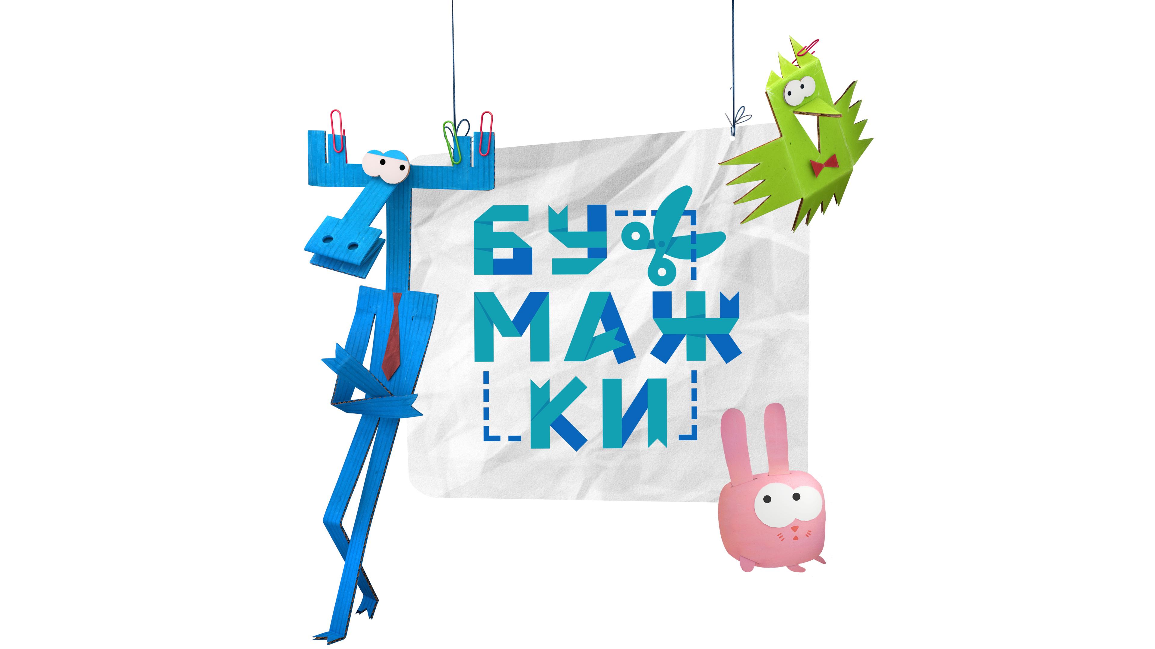 онлайн союзмультфильм