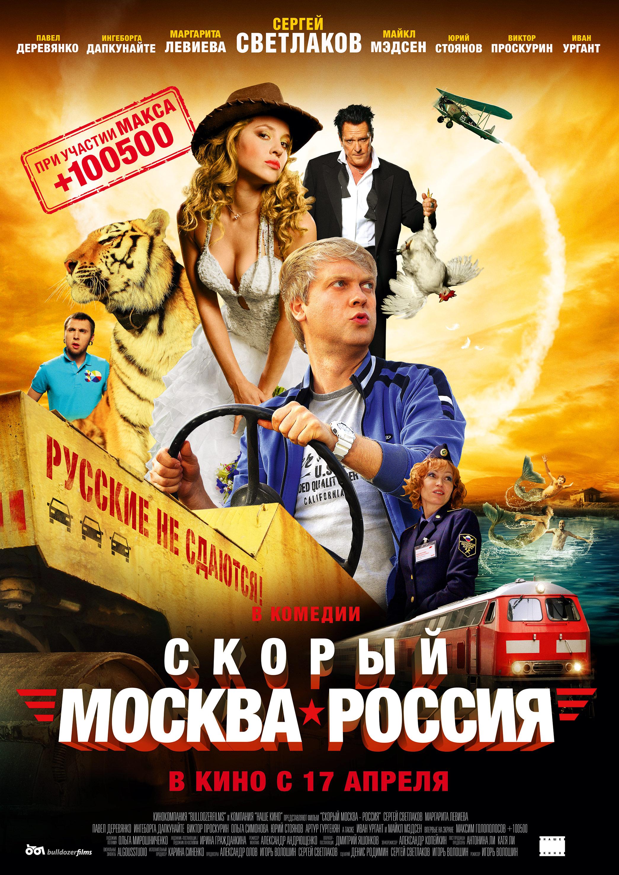 Русские hd смотреть 16 фотография