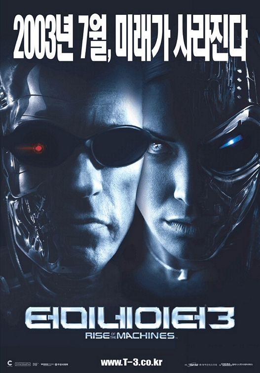 «Терминатор 3: Восстание Машин» — 2003