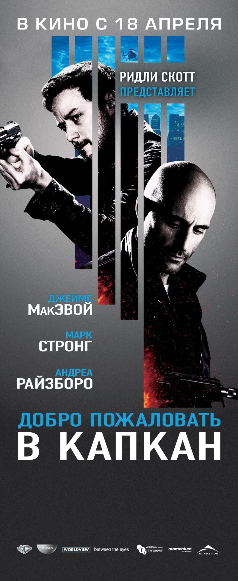 «Фильм Капкан С Абдуловым Смотреть Онлайн» — 2010