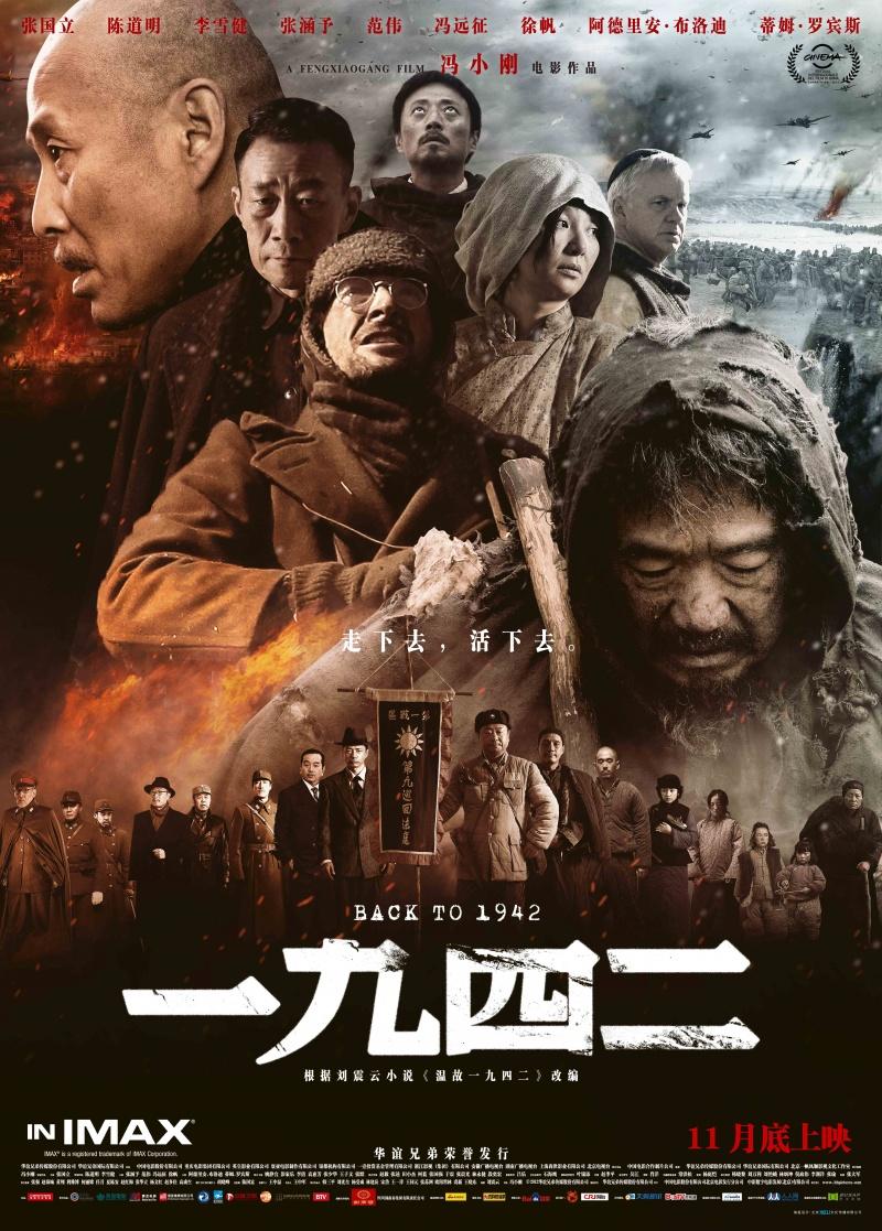 билеты кино про китайско японскую войну уроки