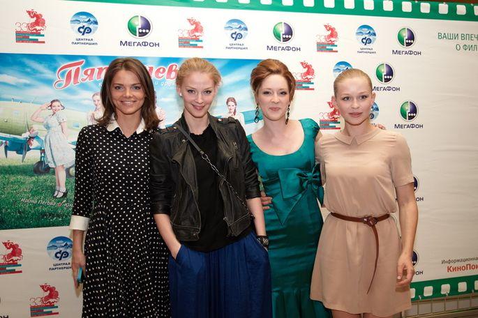 Актёры пять невест