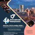 107 Российский Кинорынок пройдёт в Москве с 19 по 23 ноября 2018 года