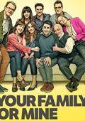 Твоя семья или моя