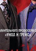 Грешники /Vicious/ (2013)