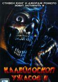 Калейдоскоп ужасов 2 /Creepshow 2/ (1987)