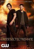 """Постер 1 из 44 из фильма """"Сверхъестественное"""" /Supernatural/ (2005)"""