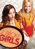 """Постер 1 из 2 из фильма """"Две девицы на мели"""" /2 Broke Girls/ (2011)"""