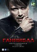 """Постер 2 из 13 из фильма """"Ганнибал"""" /Hannibal/ (2013)"""