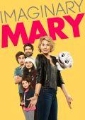 Воображаемая Мэри