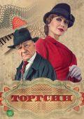 """Постер 1 из 1 из фильма """"Торгсин"""" (2017)"""