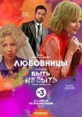 """Постер 1 из 1 из фильма """"Любовницы"""" (2017)"""