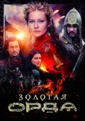 """Poster 1 from 1 from the movie """"Golden Horde"""" (2018)"""