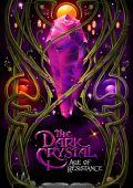 Тёмный кристалл: Эпоха сопротивления