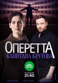"Poster 1 from 1 from the movie ""Operetta Captain Krutov"" (2018)"