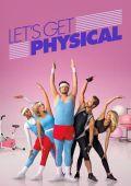 Займемся физкультурой /Let's Get Physical/ (2018)