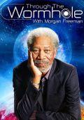 Discovery: Сквозь пространство и время с Морганом Фриманом