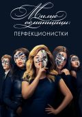 Перфекционистки /Pretty Little Liars: The Perfectionists/ (2019)