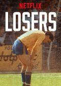 Неудачники /Losers/ (2019)