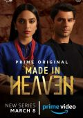 Сделано на небесах /Made in Heaven/ (2019)